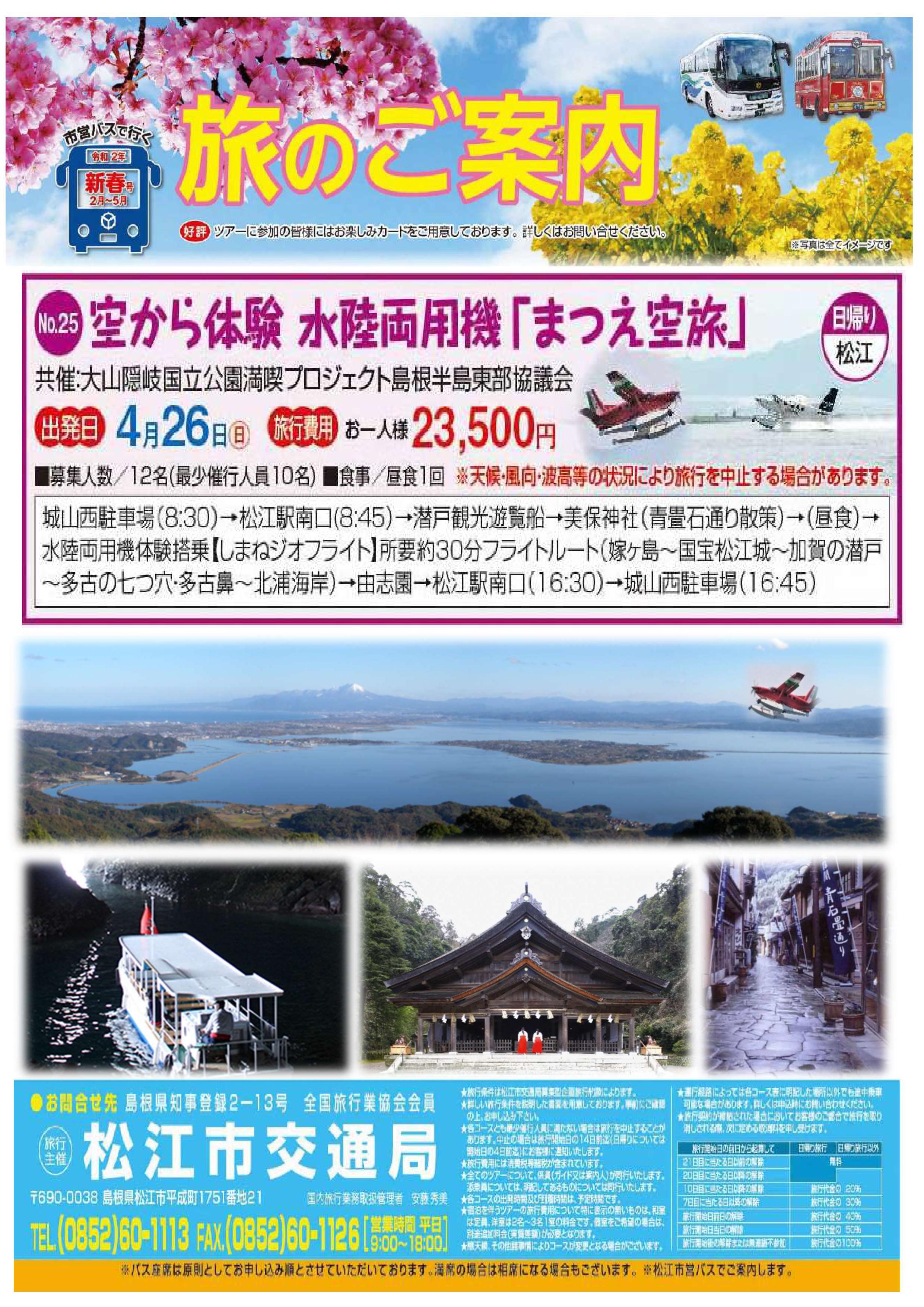 松江 市 コロナ 感染 者 松江市:暮らしのガイド:発生状況